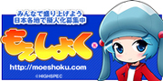 link-moeshoku-com-2.jpg